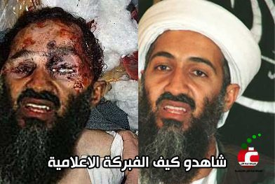 Fotoshopolt Osama2