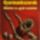 Gyurmaékszerek - könyv