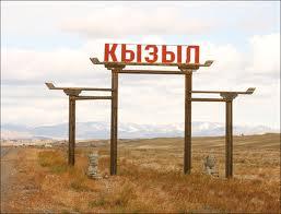 Küzül város bejárata Tuva megyében