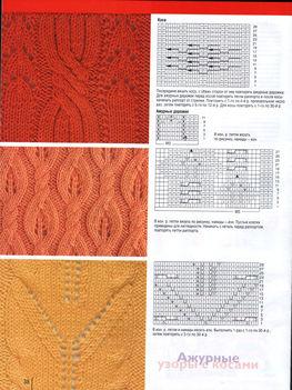 Схемы вязания ажуров с косами 751