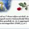 Bizzál az Úrban