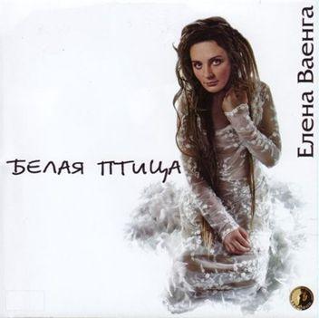 Elena Vaenga (6)