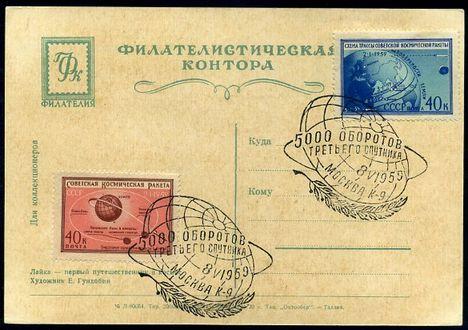 orosz képeslap 1959