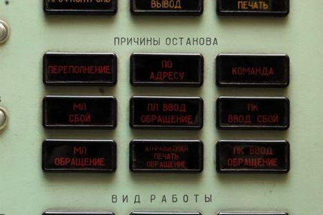 A szegedi Minszk-22 közelről