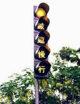 Kínai forgalomirányító lámpa
