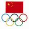 A Kínai Olimpiai Csapat logója (emblémája)