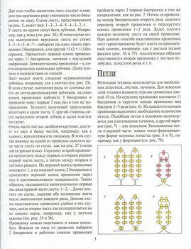 Orosz virágoskönyv03