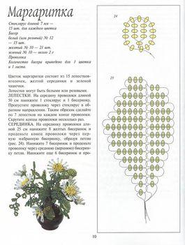 Orosz virágoskönyv10