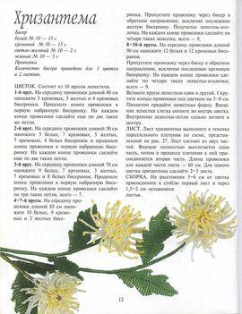 Orosz virágoskönyv12