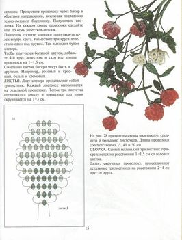 Orosz virágoskönyv15