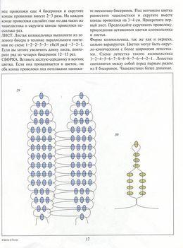 Orosz virágoskönyv17