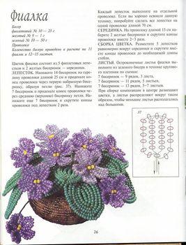 Orosz virágoskönyv26
