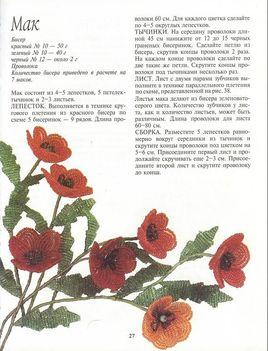 Orosz virágoskönyv27