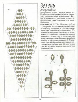 Orosz virágoskönyv28