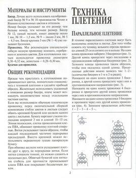 Orosz virágoskönyv2
