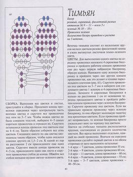 Orosz virágoskönyv41