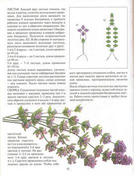 Orosz virágoskönyv42