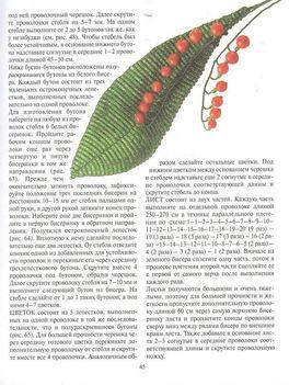 Orosz virágoskönyv45