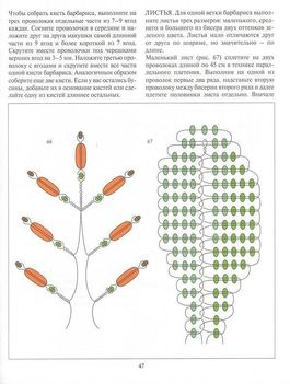 Orosz virágoskönyv47