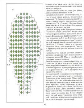 Orosz virágoskönyv48
