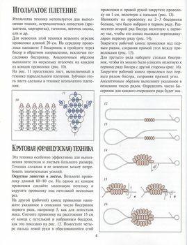Orosz virágoskönyv4