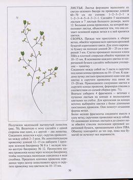 Orosz virágoskönyv50