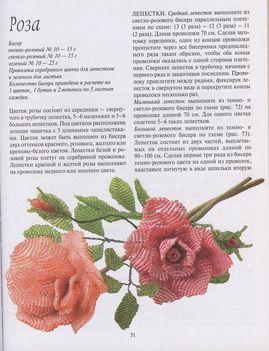 Orosz virágoskönyv51