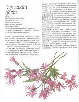 Orosz virágoskönyv54