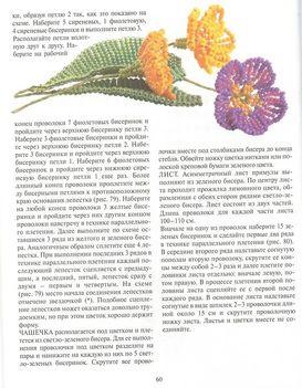 Orosz virágoskönyv60