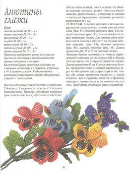 Orosz virágoskönyv61
