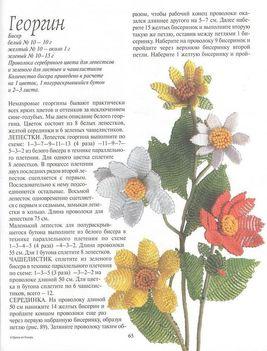 Orosz virágoskönyv65