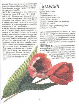 Orosz virágoskönyv69