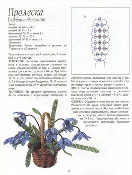 Orosz virágoskönyv6
