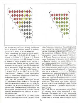 Orosz virágoskönyv70