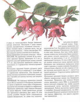 Orosz virágoskönyv72
