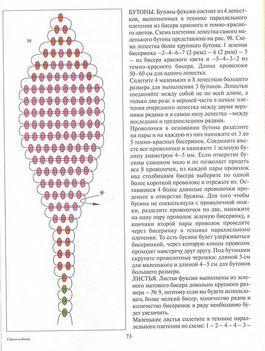 Orosz virágoskönyv73
