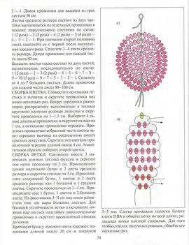 Orosz virágoskönyv74