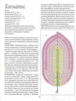 Orosz virágoskönyv76