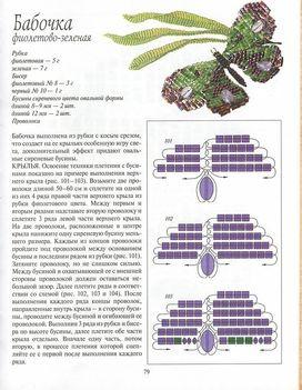 Orosz virágoskönyv79