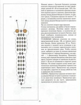 Orosz virágoskönyv81