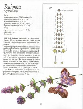 Orosz virágoskönyv82