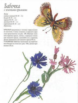 Orosz virágoskönyv84