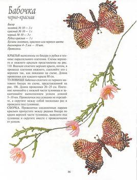 Orosz virágoskönyv86