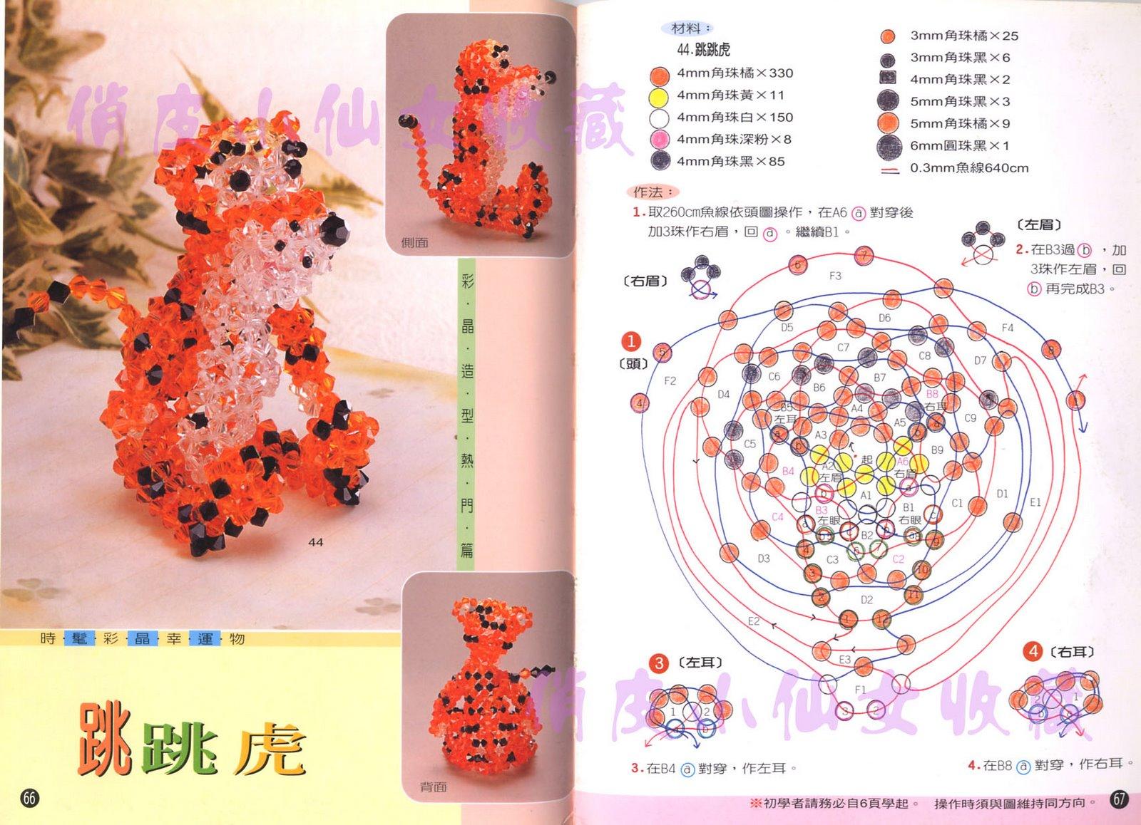 Много полезной информацци про поделки из бисера - схемы плетения из бисера, цветы и.