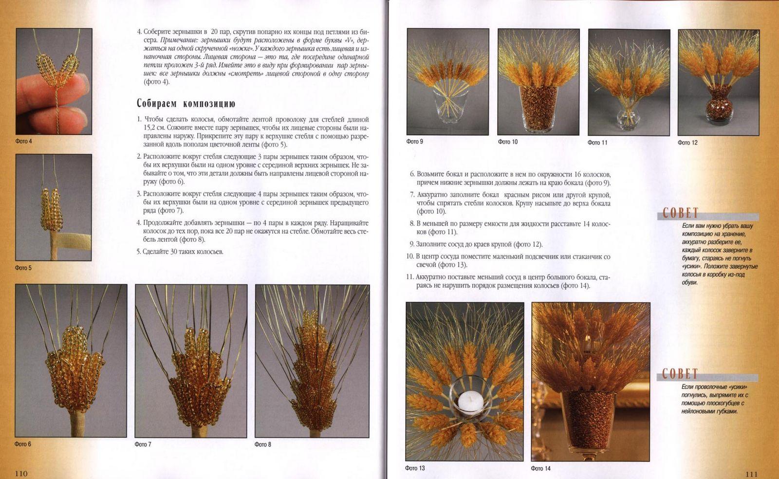 Делаем интерьерную композицию «Колоски пшеницы видео мастер-класс 45